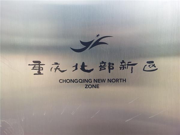 """陈可之设计题写的""""重庆北部新区""""字样与图标"""